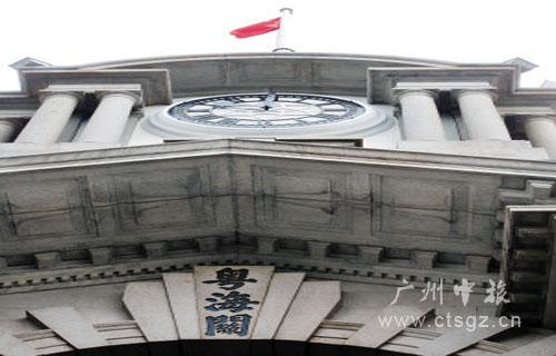 粤海关大楼