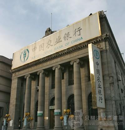 农业银行天津分行