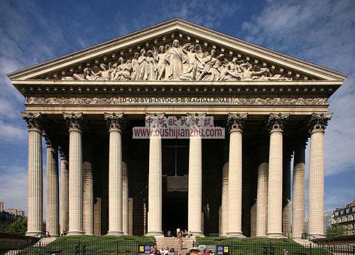 法国马德莱娜教堂