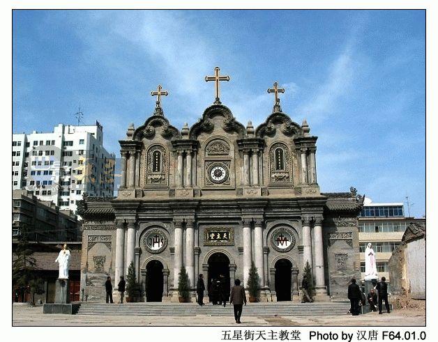 西安五星街天主教堂1