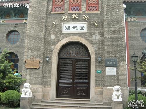 上海近代百年的基督教堂:上海鸿德堂8