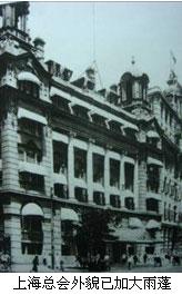 上海总会大楼外貌