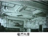 上海总会大楼餐厅内景