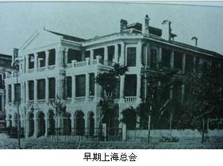 早期上海总会大楼