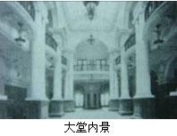 早期上海总会大楼大堂内景