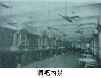 上海总会大楼酒吧内景