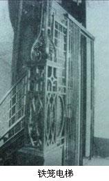 上海总会大楼铁笼电梯