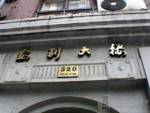 安利大楼(原安利洋行)历史建筑参数表