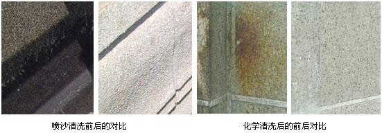 喷沙、化学清洗前后对比