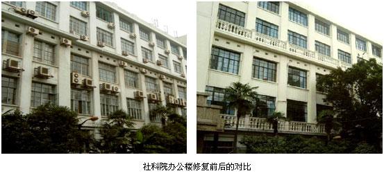 社科院办公楼修复前后对比