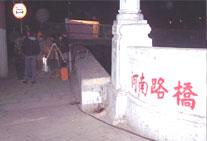 河南路的老桥