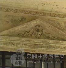 历史保护建筑修缮-屋顶山墙4
