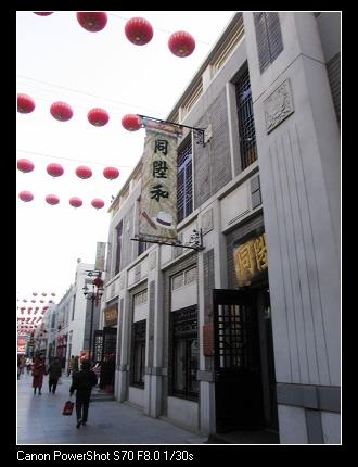 天津估衣街2