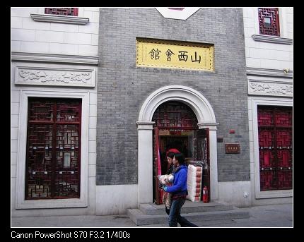 天津估衣街3