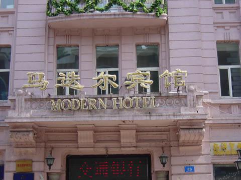 哈尔滨的欧式建筑风格:折衷主义5