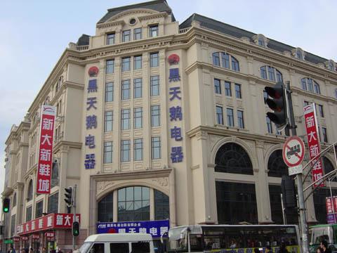 哈尔滨的欧式建筑风格:折衷主义29