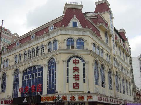 哈尔滨的欧式建筑风格:折衷主义39