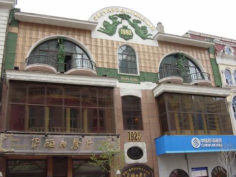 哈尔滨的欧式建筑风格:折衷主义38