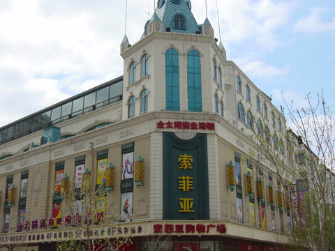 哈尔滨的欧式建筑风格:折衷主义47