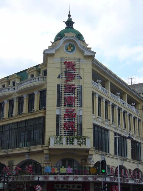 哈尔滨的欧式建筑风格:折衷主义46