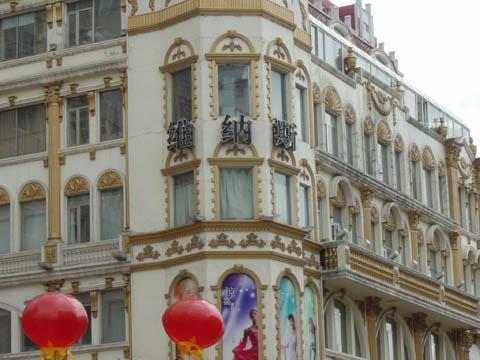 哈尔滨的欧式建筑风格:折衷主义54