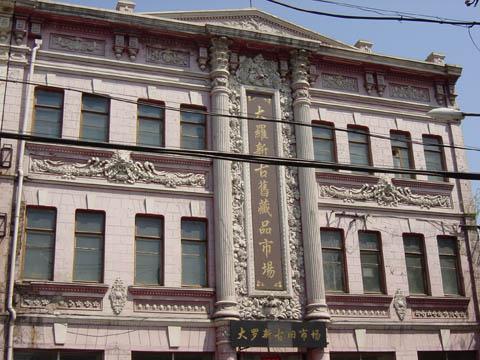 哈尔滨的欧式建筑风格:中华巴洛克15