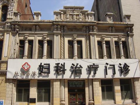 哈尔滨的欧式建筑风格:中华巴洛克14