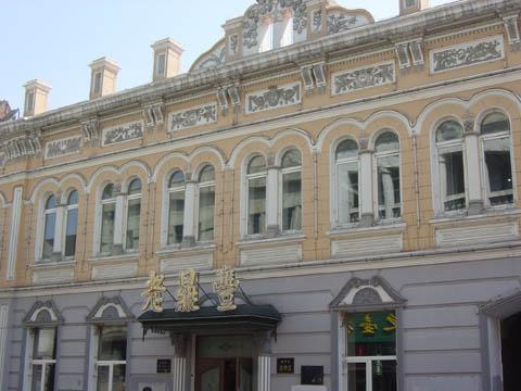 哈尔滨的欧式建筑风格:中华巴洛克12