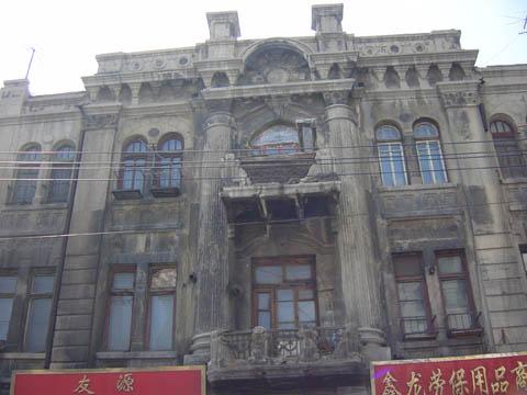 哈尔滨的欧式建筑风格:中华巴洛克11