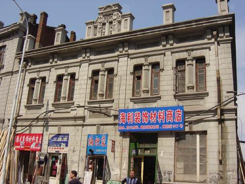哈尔滨的欧式建筑风格:中华巴洛克20