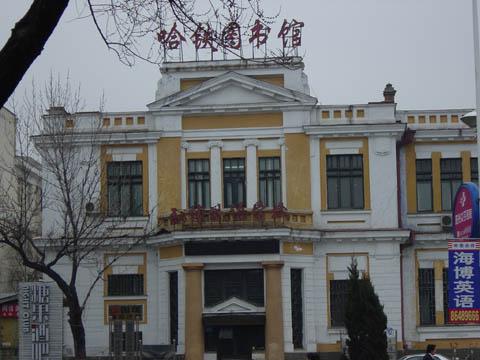 哈尔滨的欧式建筑风格:特殊意义建筑30