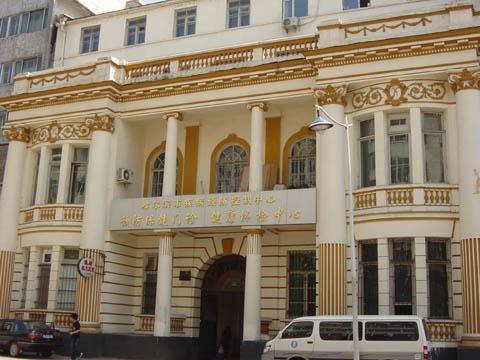 哈尔滨的欧式建筑风格:特殊意义建筑53