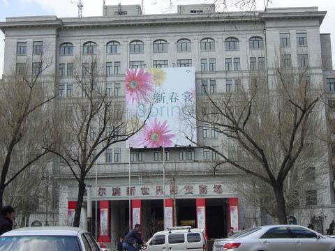 哈尔滨的欧式建筑风格:特殊意义建筑69