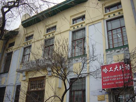 哈尔滨的欧式建筑风格:保护建筑17