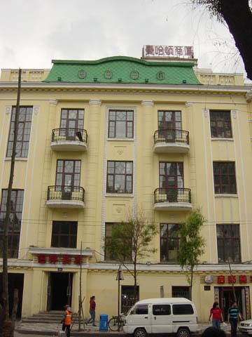 哈尔滨的欧式建筑风格:保护建筑32