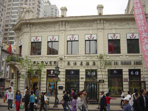哈尔滨的欧式建筑风格:保护建筑35