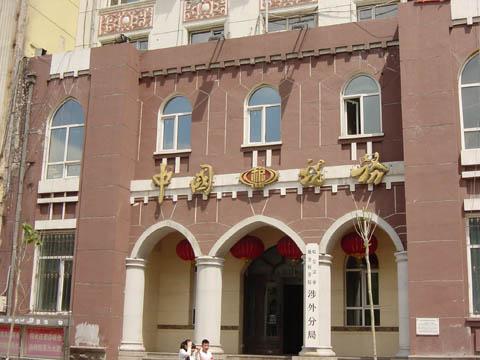 哈尔滨的欧式建筑风格:保护建筑38