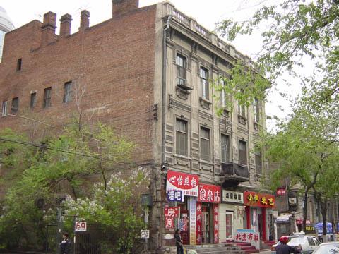 哈尔滨的欧式建筑风格:保护建筑40