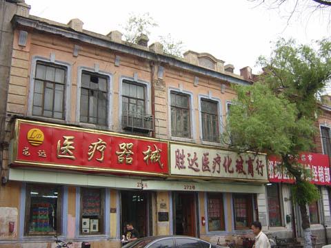 哈尔滨的欧式建筑风格:保护建筑10