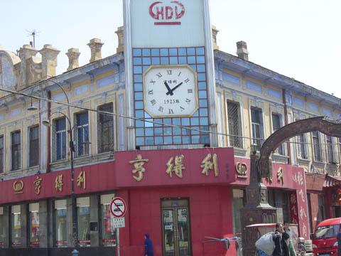 哈尔滨的欧式建筑风格:保护建筑9