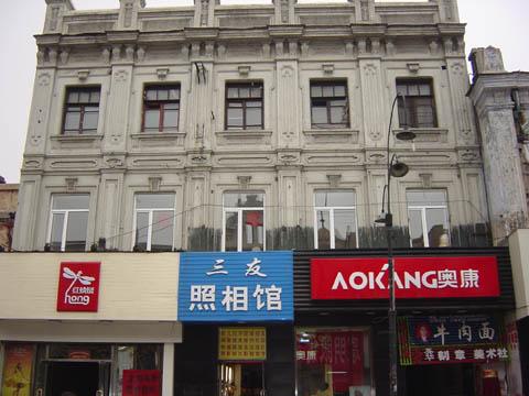 哈尔滨的欧式建筑风格:保护建筑46