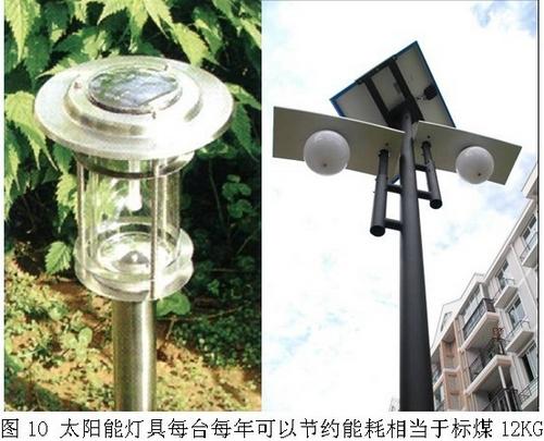 太阳能节能灯具