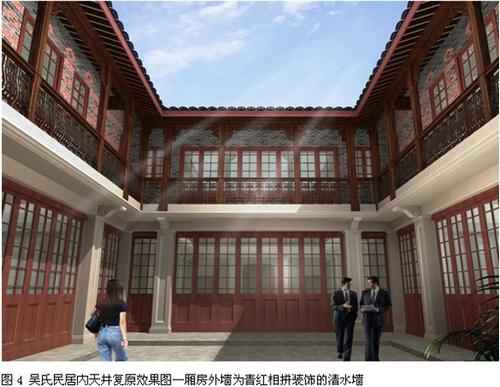 吴氏居民内天井复原效果图--厢房外墙为青红相拼装饰的清水墙