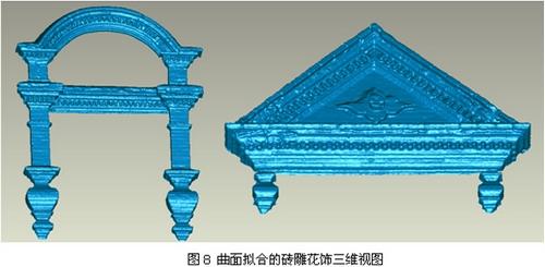 吴氏民居曲面拟合的砖雕花饰三维视图