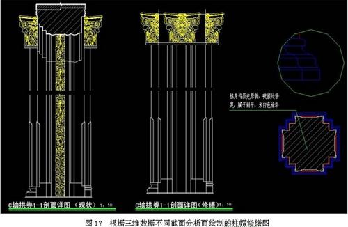 根据三维数据不同截面分析而绘制的柱帽修缮图
