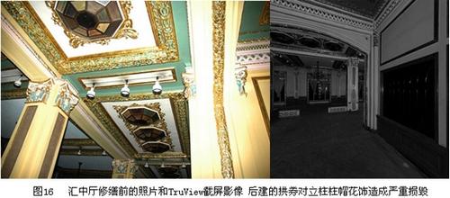 汇中厅修缮前的照片和TruView截屏影像