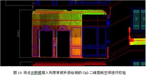 将点云数据插入利用常规手段绘制的CAD二维图纸空间进行校验