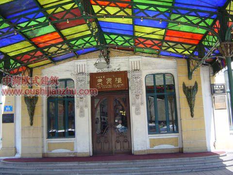 哈尔滨领事馆欧式建筑3
