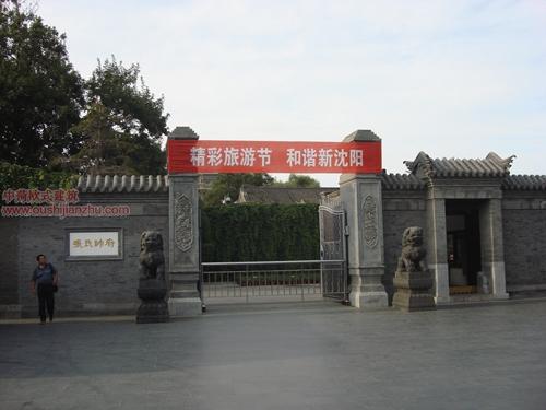 张氏帅府3