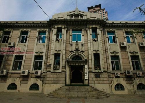 大连邮政局办公楼
